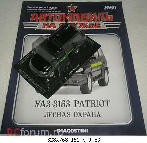 Автомобиль на Службе №60 - УАЗ-3163 Patriot Лесная охрана