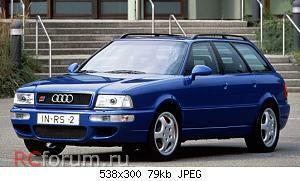 Нажмите на изображение для увеличения Название: bigpic-Audi-rs2-avant-1994.jpg Просмотров: 14 Размер:78.7 Кб ID:1752154