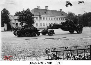 Нажмите на изображение для увеличения Название: 1nemeckaya_tekhnika_v_grodno_1941.jpg Просмотров: 15 Размер:75.5 Кб ID:5005636