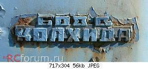 Нажмите на изображение для увеличения Название: 608B.JPG Просмотров: 10 Размер:56.0 Кб ID:3971621
