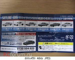2007_1/nissan_skyline_gt_50th.jpg
