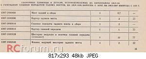 Нажмите на изображение для увеличения Название: Снимок1.JPG Просмотров: 40 Размер:48.0 Кб ID:5499122