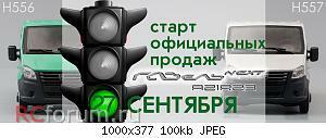 Нажмите на изображение для увеличения Название: Анонс2409_.jpg Просмотров: 4 Размер:100.1 Кб ID:5468644