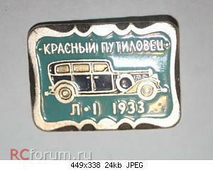 Нажмите на изображение для увеличения Название: Ленинград-1. Красный путиловец. 02.jpg Просмотров: 4 Размер:24.1 Кб ID:340520