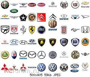 Нажмите на изображение для увеличения Название: emblemy-avtomobilej-mira_1.jpg Просмотров: 33 Размер:58.9 Кб ID:5296132