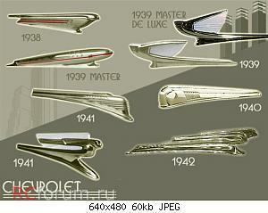 Нажмите на изображение для увеличения Название: chevrolet_38-42_Hood_ornament_2.jpg Просмотров: 6 Размер:59.6 Кб ID:5296145