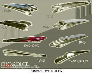 Нажмите на изображение для увеличения Название: chevrolet_46-50_Hood_ornament_3.jpg Просмотров: 5 Размер:59.1 Кб ID:5296146