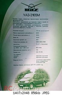 Нажмите на изображение для увеличения Название: 220 УАЗ-3165М МИНИВЭН.jpg Просмотров: 22 Размер:856.2 Кб ID:5481902