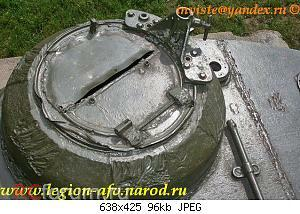 Нажмите на изображение для увеличения Название: IS-2_Grodno_024.JPG Просмотров: 36 Размер:95.7 Кб ID:5154227