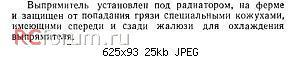 Нажмите на изображение для увеличения Название: Снимок.JPG Просмотров: 6 Размер:24.6 Кб ID:5480267