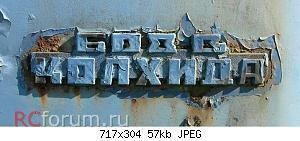 Нажмите на изображение для увеличения Название: 608B.JPG Просмотров: 33 Размер:56.5 Кб ID:2863970