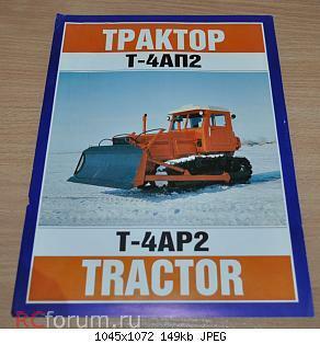 Нажмите на изображение для увеличения Название: Altai-Tractor-Plant-T-4AP2-Dozer-Tractor-Russian-Brochure-Prospekt-121974421172.JPG Просмотров: 41 Размер:149.5 Кб ID:5314375