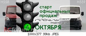 Нажмите на изображение для увеличения Название: Анонс40110_.jpg Просмотров: 21 Размер:99.1 Кб ID:5477069