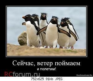 Нажмите на изображение для увеличения Название: 1327697229-sejchas-veter-pojmaem.jpg Просмотров: 34 Размер:91.2 Кб ID:3233761