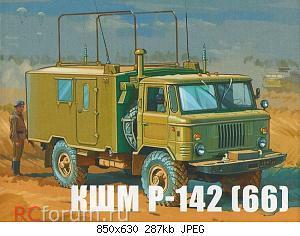Нажмите на изображение для увеличения Название: КШМ Р-412 (66).jpg Просмотров: 145 Размер:287.2 Кб ID:5219341