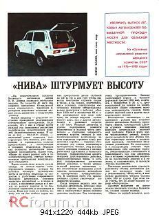 Нажмите на изображение для увеличения Название: ТМ 1979 02 - страница 30.jpg Просмотров: 48 Размер:443.9 Кб ID:2432091