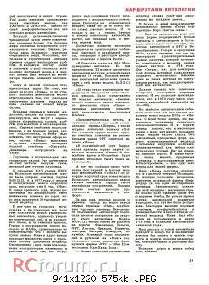 Нажмите на изображение для увеличения Название: ТМ 1979 02 - страница 31.jpg Просмотров: 37 Размер:574.6 Кб ID:2432092
