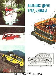 Нажмите на изображение для увеличения Название: ТМ 1979 02 - страница 32.jpg Просмотров: 66 Размер:262.0 Кб ID:2432093