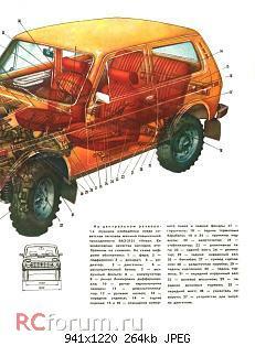 Нажмите на изображение для увеличения Название: ТМ 1979 02 - страница 33.jpg Просмотров: 51 Размер:263.7 Кб ID:2432094