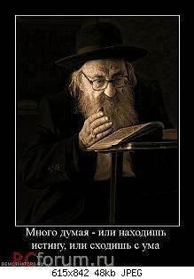 Нажмите на изображение для увеличения Название: 487910_mnogo-dumaya-ili-nahodish-istinu-ili-shodish-s-uma.jpg Просмотров: 13 Размер:48.0 Кб ID:3401872