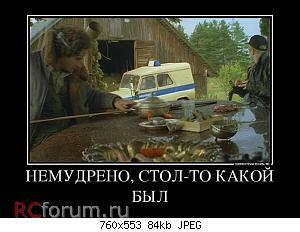 Нажмите на изображение для увеличения Название: 142954_nemudreno-stol-to-kakoj-byil_demotivators_to.jpg Просмотров: 40 Размер:83.8 Кб ID:3602166