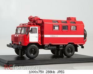 Нажмите на изображение для увеличения Название: Кунг К-66, пожарный.jpg Просмотров: 14 Размер:287.9 Кб ID:5542973
