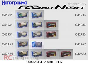 Нажмите на изображение для увеличения Название: NAPogramma_GAZonov_19112019.jpg Просмотров: 30 Размер:294.1 Кб ID:5539282