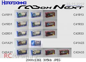 Нажмите на изображение для увеличения Название: NAPogramma_GAZonov_26112019.jpg Просмотров: 99 Размер:304.7 Кб ID:5547638