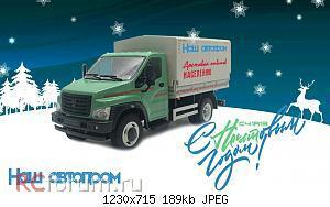 Нажмите на изображение для увеличения Название: !Delivery2019_1_C41R13.jpg Просмотров: 106 Размер:189.0 Кб ID:5153062