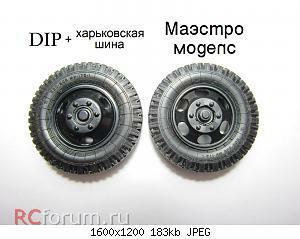 Нажмите на изображение для увеличения Название: IMG_0013.JPG Просмотров: 36 Размер:182.9 Кб ID:5390474