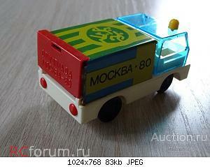 Нажмите на изображение для увеличения Название: mashinka_igrushka_olimpiada_80_moskva_1980_simvolika_sssr (4).jpg Просмотров: 3 Размер:83.0 Кб ID:5911520