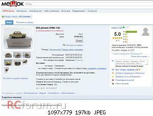 Нажмите на изображение для увеличения Название: screenshot_meshok.jpg Просмотров: 62 Размер:197.3 Кб ID:5382465