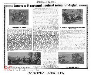 """Нажмите на изображение для увеличения Название: журнал """"Огонёк"""" 1913 №20 стр20.jpg Просмотров: 20 Размер:972.2 Кб ID:3260345"""