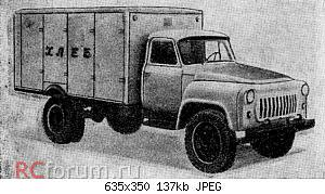 Нажмите на изображение для увеличения Название: GAZ52А_GZSA892_1.jpg Просмотров: 44 Размер:137.0 Кб ID:3724207