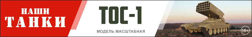 "Наши Танки №14, Т-72 ТОС-1 ""Буратино"""